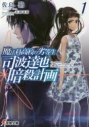 【小説】魔法科高校の劣等生 司波達也暗殺計画(1)の画像