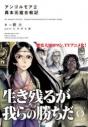 【小説】アンゴルモア(2) 異本元寇合戦記の画像