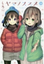 【コミック】ヤマノススメ(16)の画像