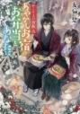 【小説】かくりよの宿飯 九 あやかしお宿のお弁当をあなたに。の画像