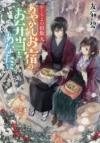 【小説】かくりよの宿飯 九 あやかしお宿のお弁当をあなたに。
