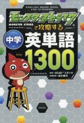 【その他(書籍)】モンスターストライクで攻略する中学英単語1300