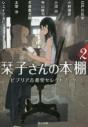 【小説】栞子さんの本棚(2) ビブリア古書堂セレクトブックの画像