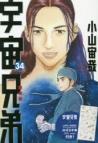 【コミック】宇宙兄弟(34) 限定版