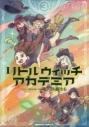 【コミック】リトルウィッチアカデミア(3)の画像