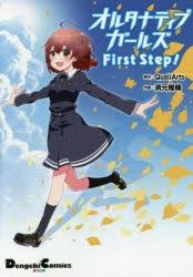 【コミック】オルタナティブガールズ First Step!