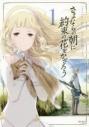 【コミック】さよならの朝に約束の花をかざろう(1)の画像