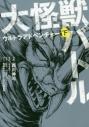 【コミック】大怪獣バトル ウルトラアドベンチャー(下)の画像