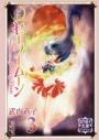 【コミック】美少女戦士セーラームーン(3) 武内直子文庫コレクションの画像