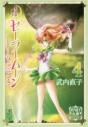 【コミック】美少女戦士セーラームーン(4) 武内直子文庫コレクションの画像