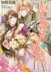 【小説】放蕩貴族の結婚