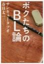 【小説】ボクたちのBL論の画像