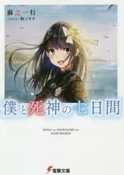 【小説】僕と死神の七日間