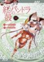【コミック】紅殻のパンドラ(14)の画像