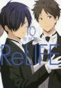 【コミック】ReLIFE(10)の画像