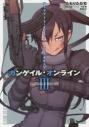【コミック】ソードアート・オンライン オルタナティブ ガンゲイル・オンライン IIIの画像