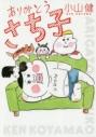 【コミック】ありがとう さち子の画像
