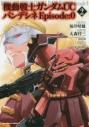【コミック】機動戦士ガンダムUC バンデシネ Episode:0(2)の画像