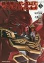 【コミック】機動戦士ガンダムUC バンデシネ Episode:0(3)の画像