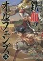 【コミック】機動戦士ガンダム 鉄血のオルフェンズ弐(4)の画像