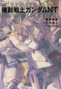 【小説】機動戦士ガンダムNTの画像