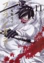 【コミック】プランダラ(11)の画像