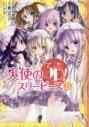【コミック】天使の3P!(8)の画像