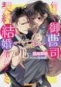 【小説】俺サマ御曹司と契約結婚始めました~コワモテなのに溺甘でした~の画像