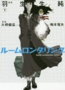 【コミック】ルームロンダリング(下)の画像