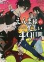 【小説】えんま様の忙しい49日間 散り桜の頃の画像