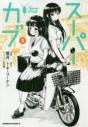 【コミック】スーパーカブ(2)の画像
