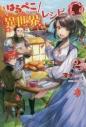 【小説】はらぺこさんの異世界レシピ(2)の画像