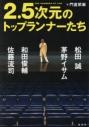 【その他(書籍)】2.5次元のトップランナーたち 松田 誠、茅野イサム、和田俊輔、佐藤流司の画像