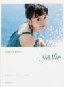 【写真集】工藤晴香写真集 『910hr』の画像