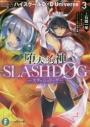 【コミック】堕天の狗神 -SLASHDOG-(3) ハイスクールD×D Universeの画像