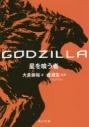 【小説】GODZILLA 星を喰う者の画像
