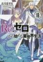 【小説】Re:ゼロから始める異世界生活(18)の画像