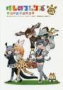【コミック】けものフレンズ コミックアラカルト ジャパリパーク編 その3の画像
