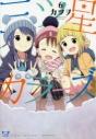 【コミック】三ツ星カラーズ(6)の画像
