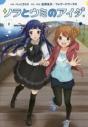【コミック】ソラとウミのアイダ(2)の画像
