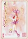【コミック】美少女戦士セーラームーン(8) 武内直子文庫コレクションの画像