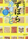 【その他(書籍)】準備はたった1分! 家政婦makoのずぼら冷凍レシピの画像