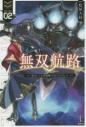 【小説】無双航路(2) 転生して宇宙戦艦のAIになりましたの画像