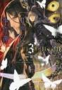 【コミック】ロード・エルメロイII世の事件簿(3)の画像