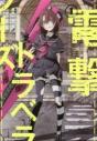 【コミック】電撃トラベラーズ(1)の画像