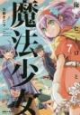 【コミック】俺とヒーローと魔法少女(7)の画像