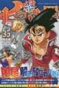 【コミック】七つの大罪(35) 限定版の画像