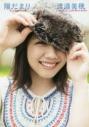 【写真集】けやき坂46渡邉美穂ファースト写真集『陽だまり』の画像