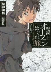 【小説】魔術士オーフェンはぐれ旅 プレ編(1)