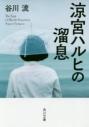 【小説】涼宮ハルヒの溜息の画像